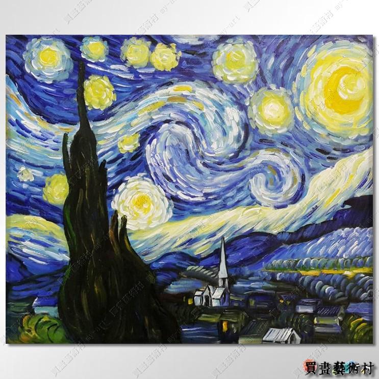 现货【临摹名画】油画星夜a 梵谷名画(印象派) 纯手绘
